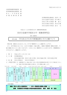 呉市立安浦中学校区小中一貫教育研究会 研究主題 学力向上のための