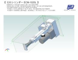 【 電動シリンダー ECM-1020L 】