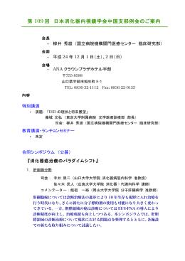 第 109 回 日本消化器内視鏡学会中国支部例会のご案内
