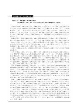 中村圭介・佐藤博樹・神谷拓平共著 『労働組合は本当に役に立っている
