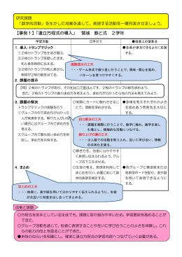 【事例1】「連立方程式の導入」 領域 数と式 2学年