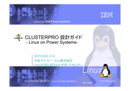 CLUSTERPRO 構築ガイド - Linux on IBM Power Systems VIOS