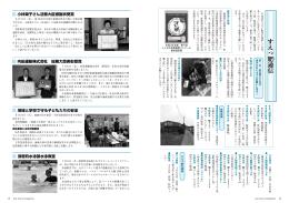 すえっ肥(ぴ)通信 [PDFファイル/669KB]