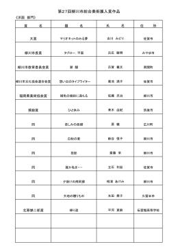 第27回柳川市総合美術展入賞作品