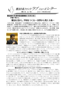 伊藤千尋さん 憲法を活かし、平和をつくる-世界から見た9条