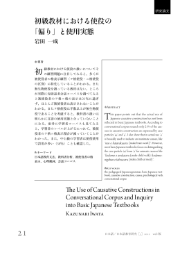 The Use of Causative Constructions in Conversational Corpus and