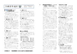 学年通信第15号(H27.8.31)