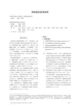 膵癌超音波診断基準 - 日本超音波医学会