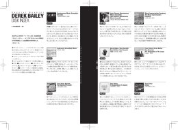 DEREK BAILEY DISK INDEX