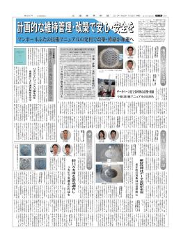 マンホールふたの技術マニュアルの発刊で改築・修繕が加速へ