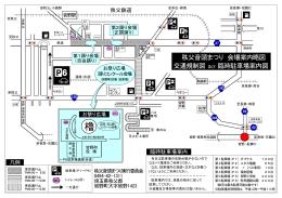 PDFデータ秩父音頭駐車場