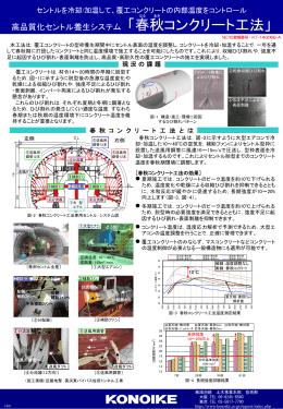 高品質化セントル養生システム 「春秋コンクリート工法」
