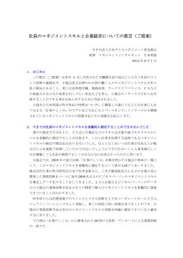 2014年初夏提案 社員のマネジメントスキルと企業経営についての提言