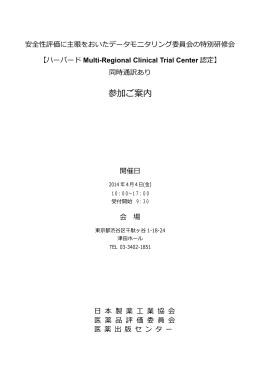 参加ご案内 - 日本製薬工業協会