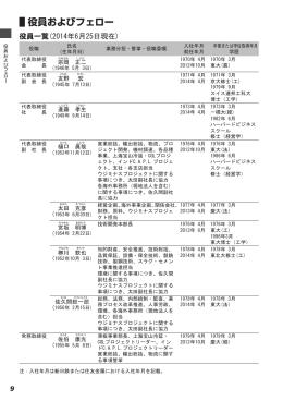 ファクトブック2014 和文_表紙B.ai