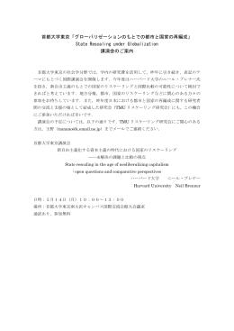 首都大学東京「グローバリゼーションのもとでの都市と国家の再編成