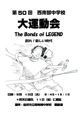 第 50 回 西南部中学校 The Bonds of LEGEND