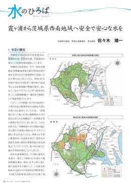 霞ヶ浦から茨城県西南地域へ安全で安心な水を