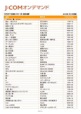 カラオケ全曲リスト (※ 曲名順)