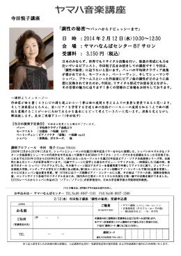 寺田悦子講座 日 時 :2014 年 2 月 12 日(水)10:30