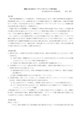 現場と共に歩むセーフティマネジメントの取り組み 東京慈恵会医科大学