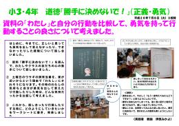 小3・4年 道徳「勝手に決めないで!」(正義・勇気) - fukui