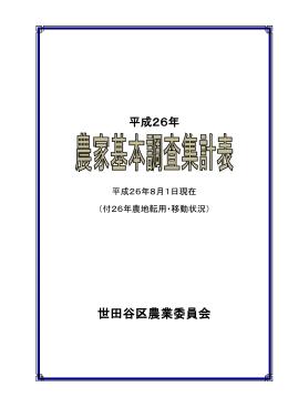 平成26年度農家基本調査集計表(PDF形式 627キロバイト)