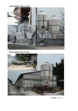 長崎県の養鶏農家(鶏舎内の消毒用) 長崎県の養鶏農家(鶏舎内の消毒
