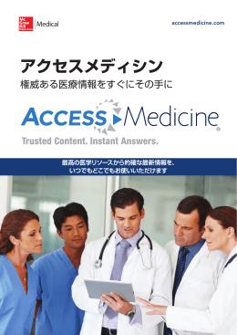 AccessMedicineパンフレット(PDF/日本語)