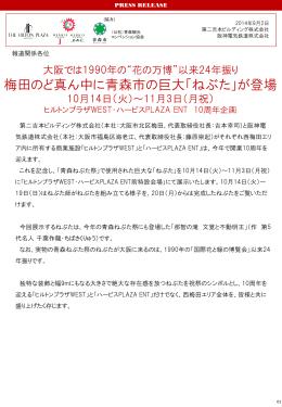 梅田のど真ん中に青森市の巨大「ねぶた」