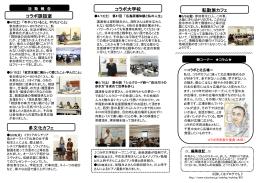 第24号裏面(PDF:422KB)