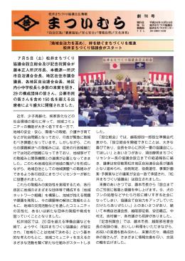 松井まちづくり 協議会設立総会及び記念祝賀会が 藤本正人所沢市長