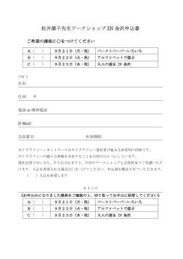 松井康子先生ワークショップ IN 金沢申込書