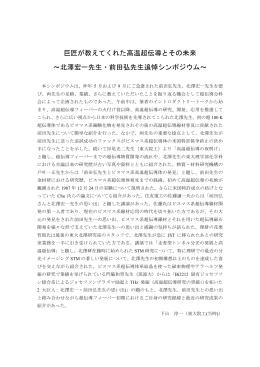巨匠が教えてくれた高温超伝導とその未来 ~北澤宏一先生・前田弘先生