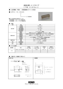 高温仕様1メークタイプ (1M リードリレー)
