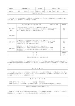 授業科目 フランス語ⅡB 担当教員 ※橋本 千鶴子 展開方法 演習 単位数