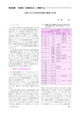 土壌における放射性物質の動態と計測 齊藤 敬 393