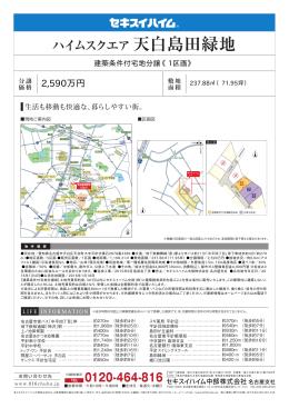 天白島田緑地 - セキスイハイム中部