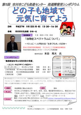 「自閉症スペクトラムについて」 精神科医師 本田 秀夫 氏