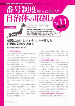 藤沢におけるマイナンバー導入と 自治体業務の見直し