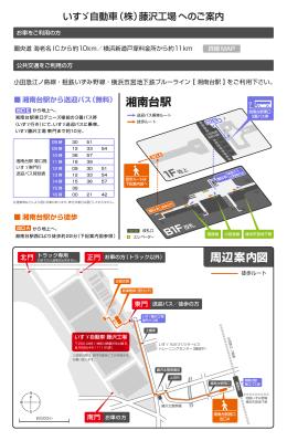 いすゞ自動車株式会社 藤沢工場