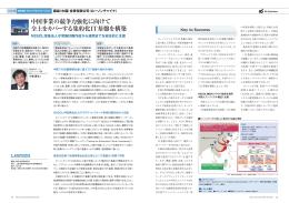 中国事業の競争力強化に向けて 全土をカバーする集約化IT基盤を構築