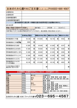 お米のたわら蔵FAXご注文書(インターネット)FAX023-695-4567