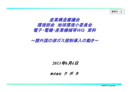 資料5-2 諸外国の排出ガス規制導入の動き(PDF形式:220KB)