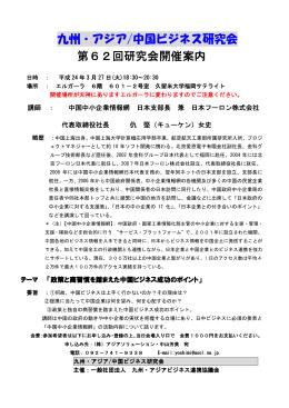 アジア/中国ビジネス研究会案内 - 九州・アジアビジネス連携協議会