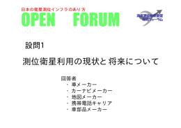 車・カーナビゲーション・携帯電話関係(PDF:46KB)