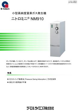 小型高純度窒素ガス発生機 ニトロミニNM910