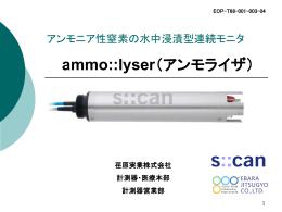 アンモニア性窒素の連続モニタ ammo::lyser(アンモライザ)