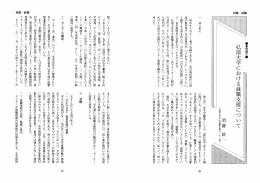 弘前大学における就職支援について(PDF:396KB)