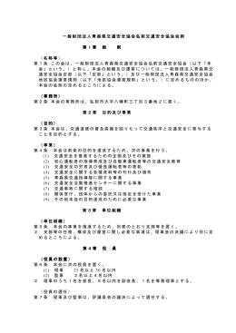 会則 - 弘前交通安全協会
